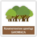 Компетентен център Биомаса