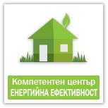 Компетентен център Енергийна Ефективност