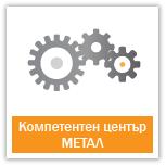 Компетентен център Метал